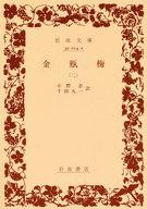 <<政治・経済・社会>> 金瓶梅 2 / 小野忍