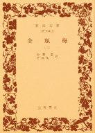<<政治・経済・社会>> 金瓶梅 3 / 小野忍