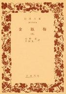 <<政治・経済・社会>> 金瓶梅 4 文庫赤 14- 4 / 小野忍