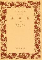 <<政治・経済・社会>> 金瓶梅 9 文庫赤 14- 9 / 小野忍