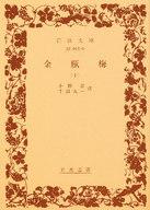 <<政治・経済・社会>> 金瓶梅 10 文庫赤 15- 0 / 小野忍