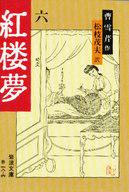 <<政治・経済・社会>> 紅楼夢 6 / 曹雪芹