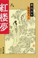 <<政治・経済・社会>> 紅楼夢 8 / 曹雪芹