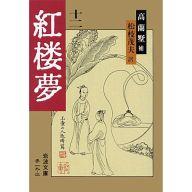 <<政治・経済・社会>> 紅楼夢 12 / 曹雪芹