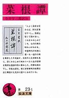<<倫理学・道徳>> 菜根譚