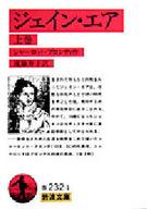 <<政治・経済・社会>> ジェイン・エア 上巻 / シャーロット・ブロンテ