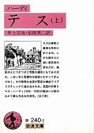 <<政治・経済・社会>> テス 上 / トマス・ハーディ