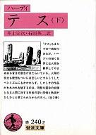 <<政治・経済・社会>> テス 下 / トマス・ハーディ
