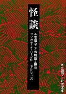 <<海外文学>> 怪談 不思議なことの物語と研究  / ラフカディオ・ハーン
