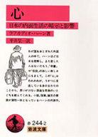 <<政治・経済・社会>> 心 / ラフガディオ・ハーン
