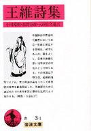 <<政治・経済・社会>> 王維詩集 / 王維