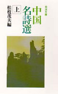 <<政治・経済・社会>> 中国名詩選 上 / 松枝茂夫