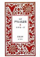 <<政治・経済・社会>> グリム童話集 3 / グリム兄弟