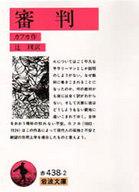 <<政治・経済・社会>> 審判 / カフカ