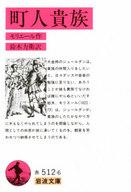 <<政治・経済・社会>> 町人貴族 / モリエール
