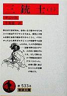<<政治・経済・社会>> 三銃士 上 / A・デュマ