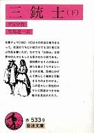 <<政治・経済・社会>> 三銃士 下 / A・デュマ