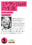 <<政治・経済・社会>> ミケランジェロの生涯 / ロマン・ロラン