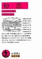 <<政治・経済・社会>> 初恋 / ツルゲーネフ
