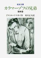 <<海外文学>> [改版]カラマーゾフの兄弟(完)第4巻
