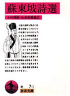 <<政治・経済・社会>> 蘇東坡詩選 / 蘇東坡