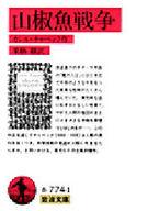 <<政治・経済・社会>> 山椒魚戦争 / カレル・チャペック
