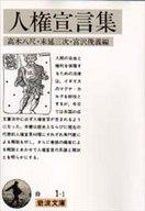 <<政治・経済・社会>> 人権宣言集 / 高木八尺