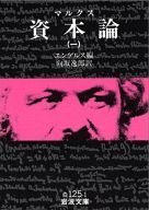 <<政治・経済・社会>> 資本論 1 / マルクス