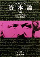 <<政治・経済・社会>> 資本論 2 / マルクス