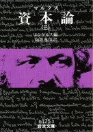 <<政治・経済・社会>> 資本論 3 / マルクス