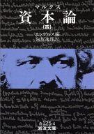 <<政治・経済・社会>> 資本論 4 / マルクス