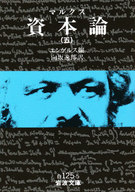 <<政治・経済・社会>> 資本論 5 / マルクス