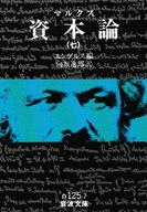 <<政治・経済・社会>> 資本論 7 / マルクス