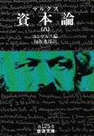<<政治・経済・社会>> 資本論 8 / マルクス