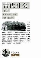 <<政治・経済・社会>> 古代社会 上巻 / L・H・モルガン