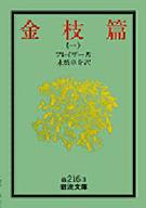 <<政治・経済・社会>> 金枝篇 1 / フレイザー