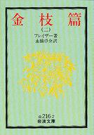 <<政治・経済・社会>> 金枝篇 2 / フレイザー