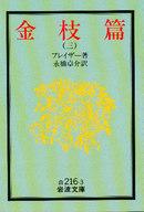 <<政治・経済・社会>> 金枝篇 3 / フレイザー