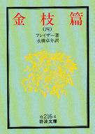 <<政治・経済・社会>> 金枝篇 4 / フレイザー