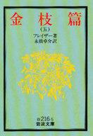 <<政治・経済・社会>> 金枝篇 5 / フレイザー