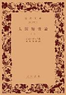 <<政治・経済・社会>> 人間知性論 1 / ロック