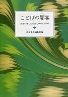 <<政治・経済・社会>> ことばの饗宴 / 岩波書店