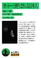<<政治・経済・社会>> オットーと呼ばれる日本人 他一篇 戯曲3 / 木下順二