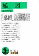 <<政治・経済・社会>> 縮図 / 徳田秋声