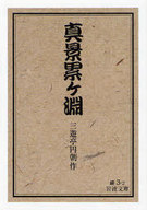 <<政治・経済・社会>> 真景累ケ淵 改版 / 三遊亭円朝