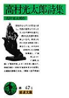 <<政治・経済・社会>> 高村光太郎詩集 / 高村光太郎
