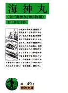 <<政治・経済・社会>> 海神丸 / 野上弥生子