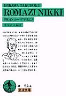 <<政治・経済・社会>> 啄木 ローマ字日記 / 石川啄木