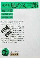 <<政治・経済・社会>> 風の又三郎 / 宮沢賢治