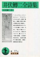<<政治・経済・社会>> 井伏鱒二全詩集 / 井伏鱒二
